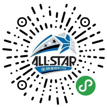 微信Allstar全明星健身工作室小程序模板二维码