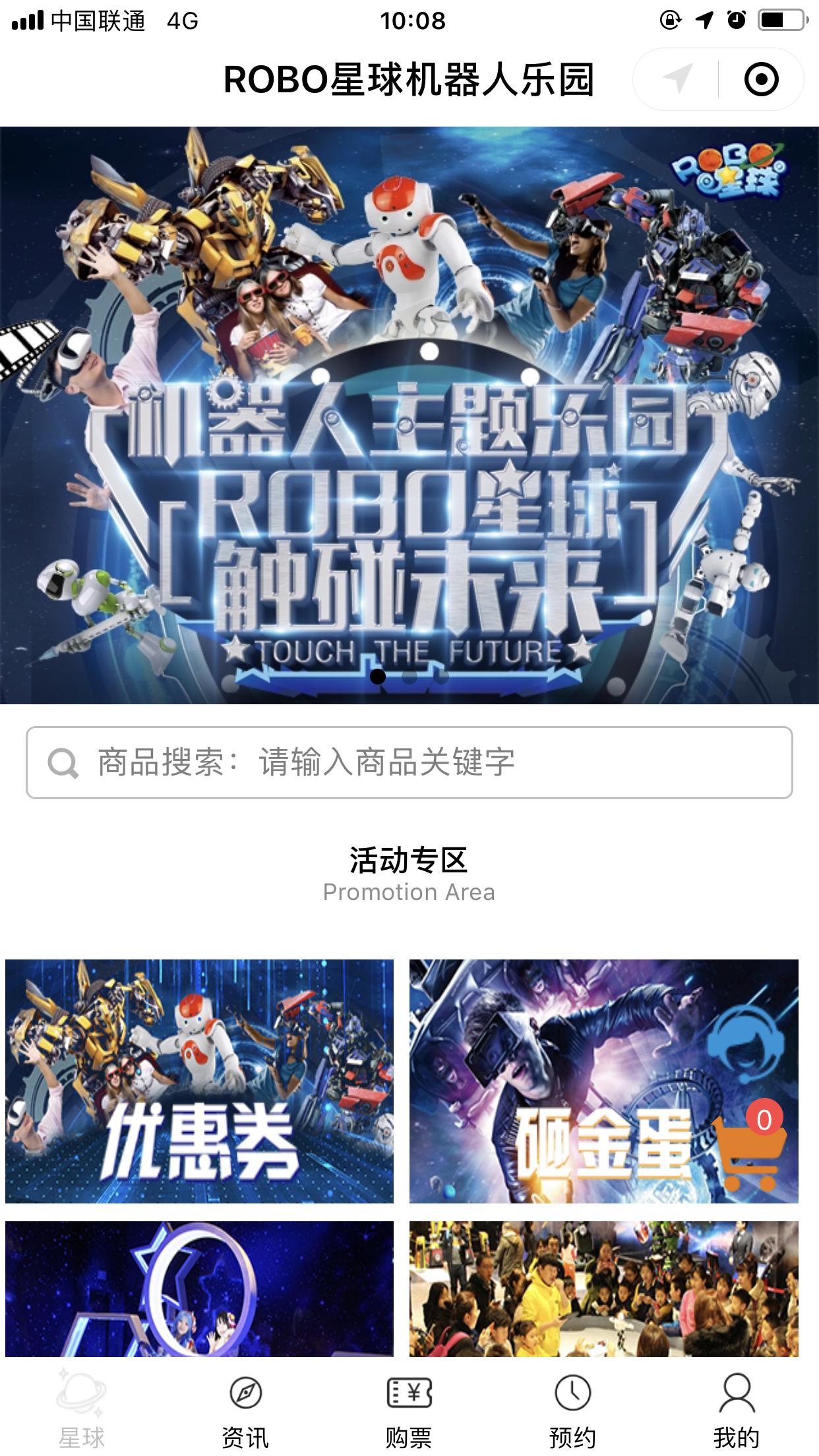 微信ROBO星球机器人乐园小程序