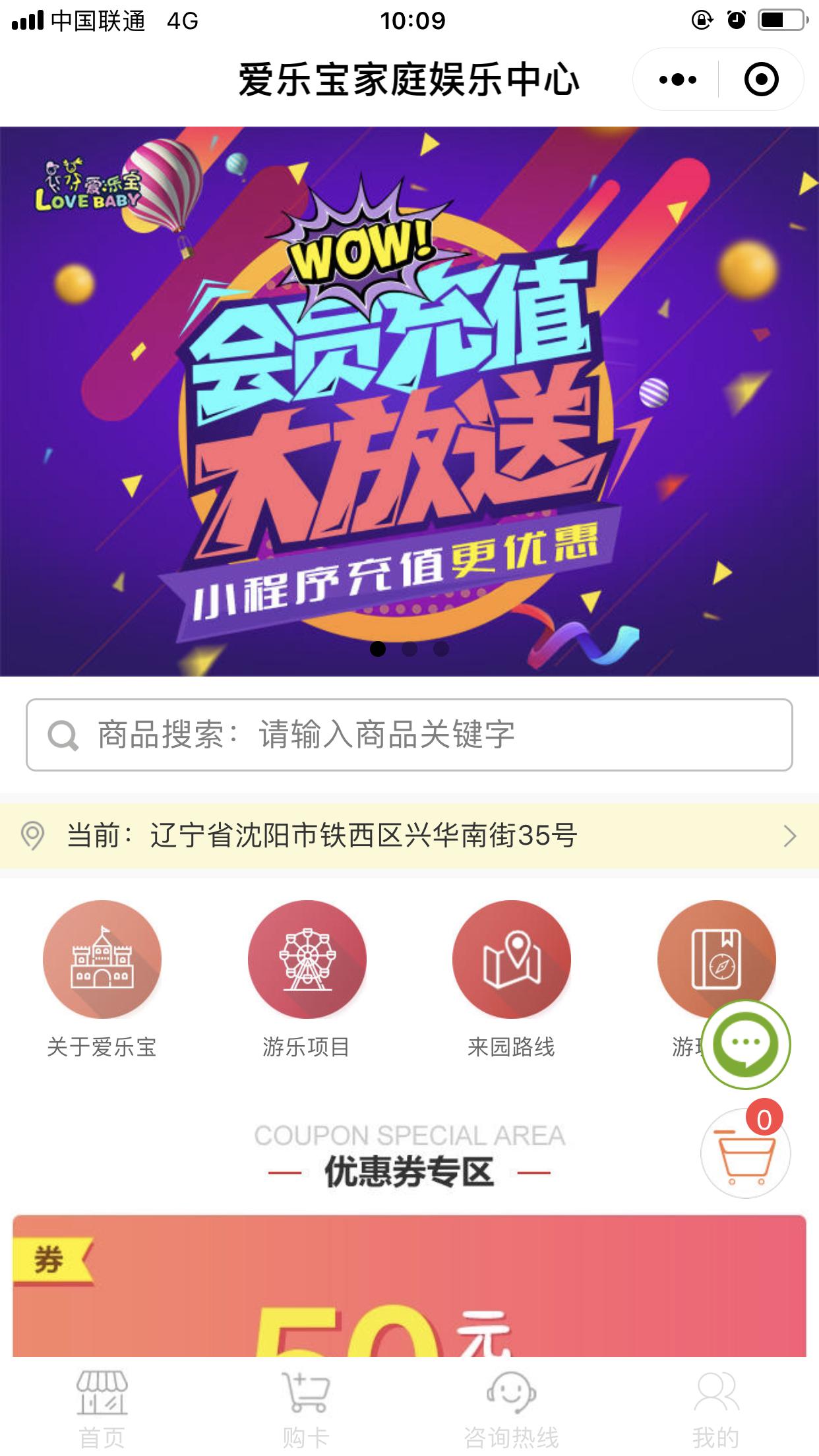 微信爱乐宝家庭娱乐中心小程序