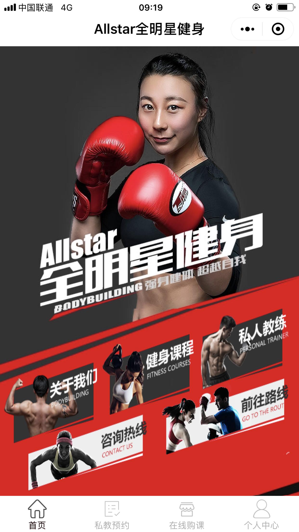 微信Allstar全明星健身工作室小程序