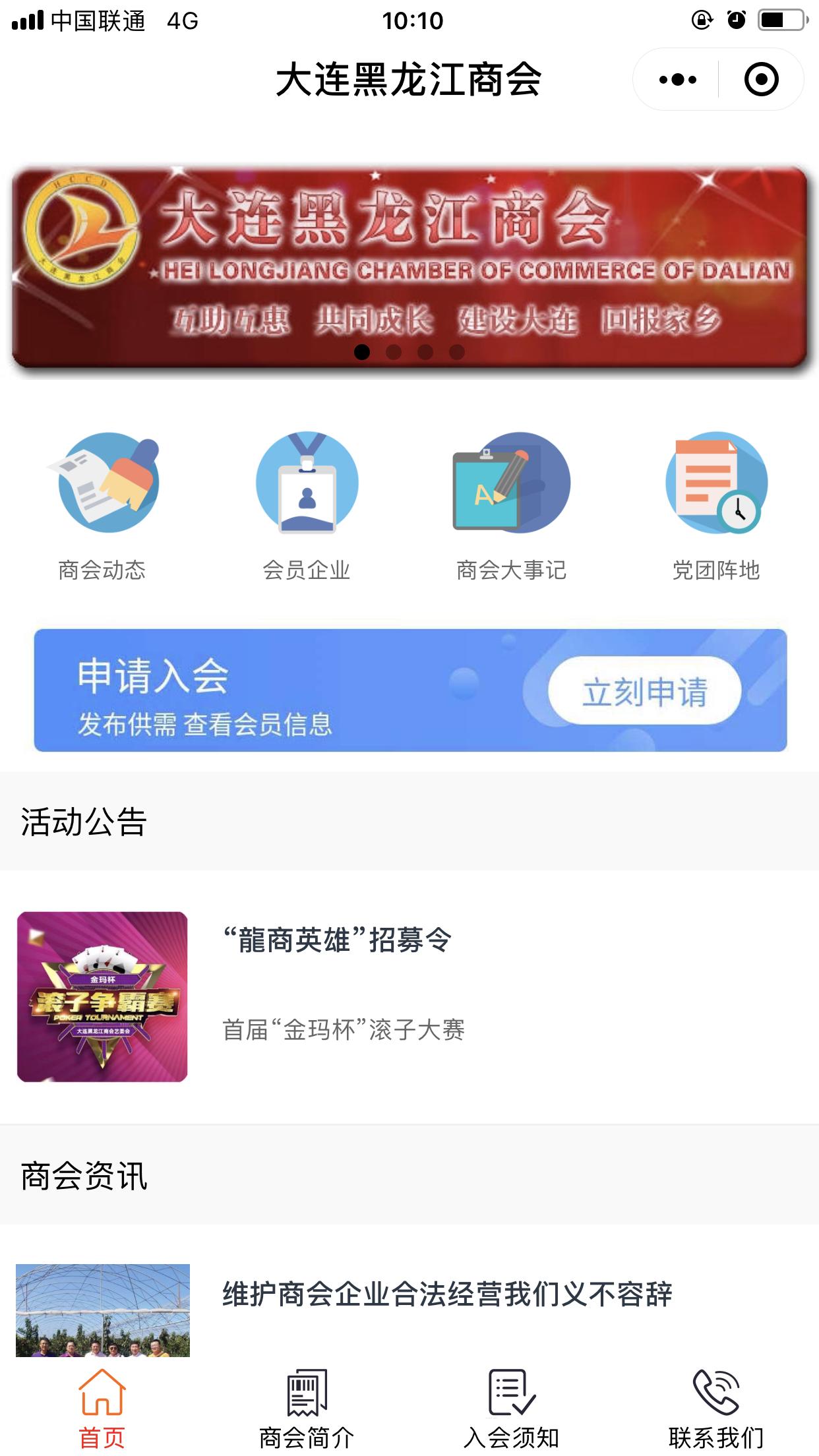 微信大连黑龙江商会小程序