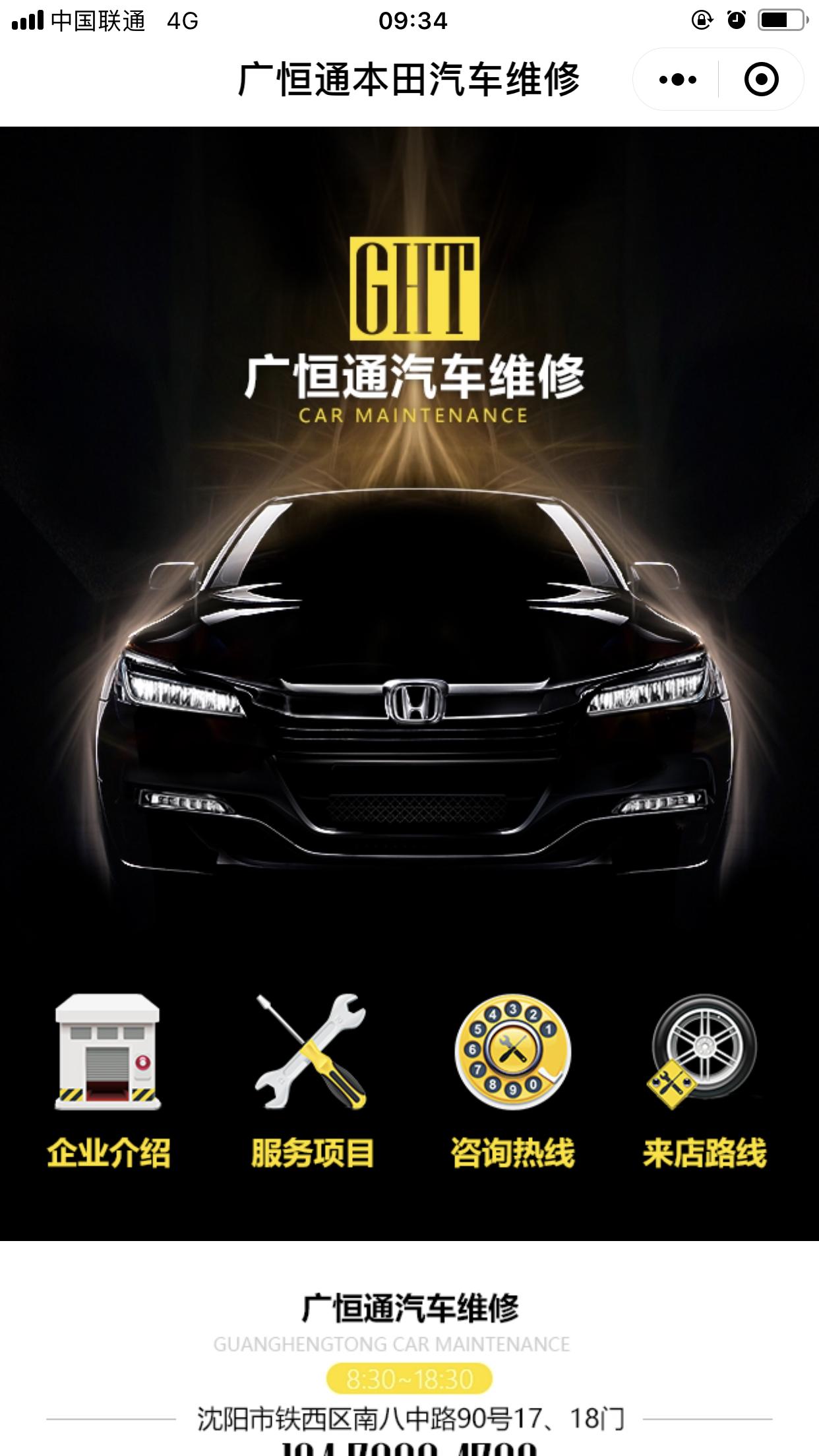 微信广通汽车维修服务中心小程序