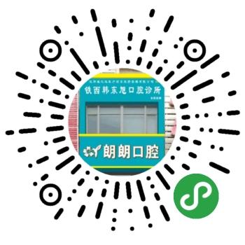 微信韩东旭口腔小程序模板二维码