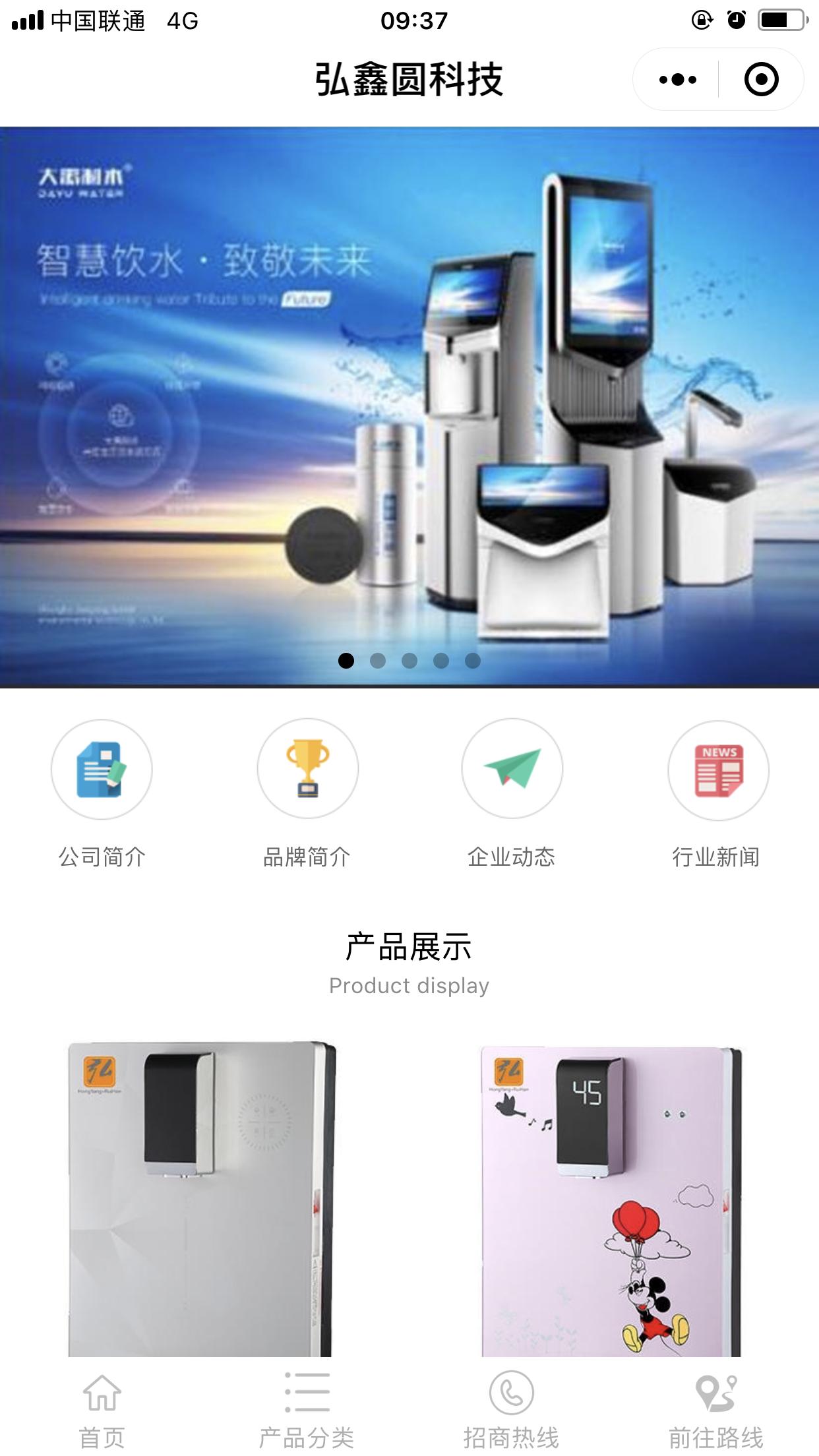 微信弘鑫圆小程序