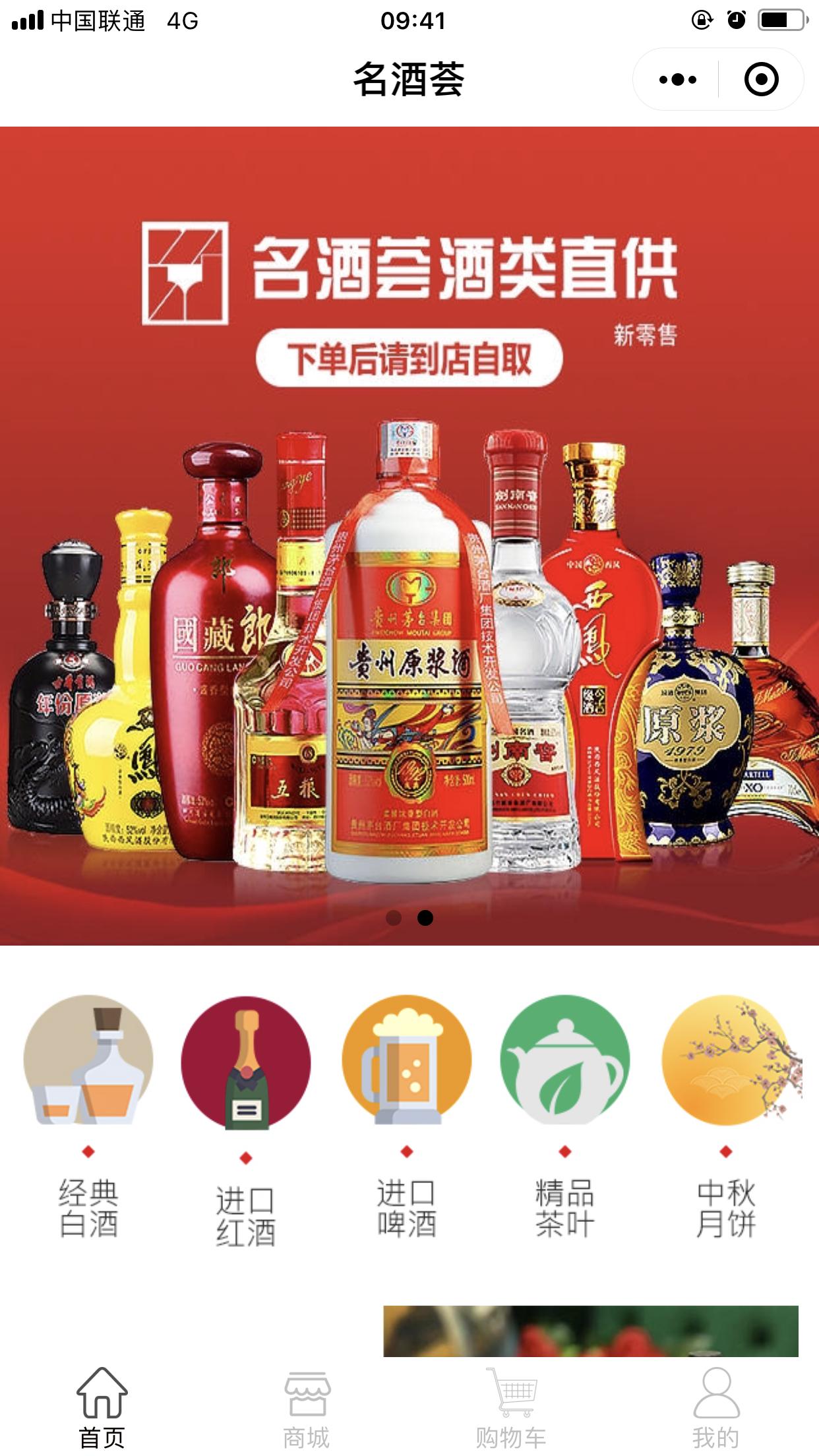 微信名酒荟酒类直营小程序