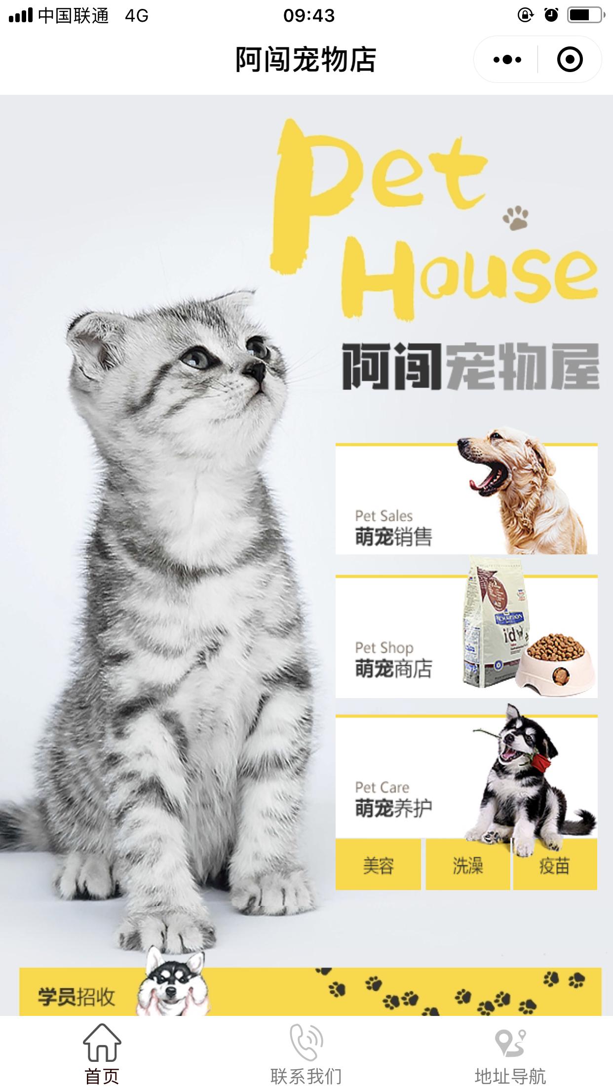 微信沈阳宠物小当家小程序