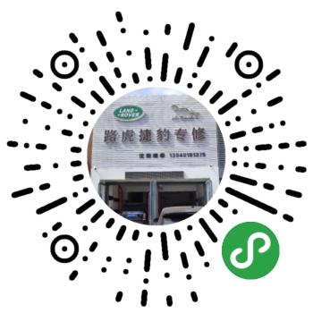 微信沈阳瑞泰汽车维修小程序模板二维码