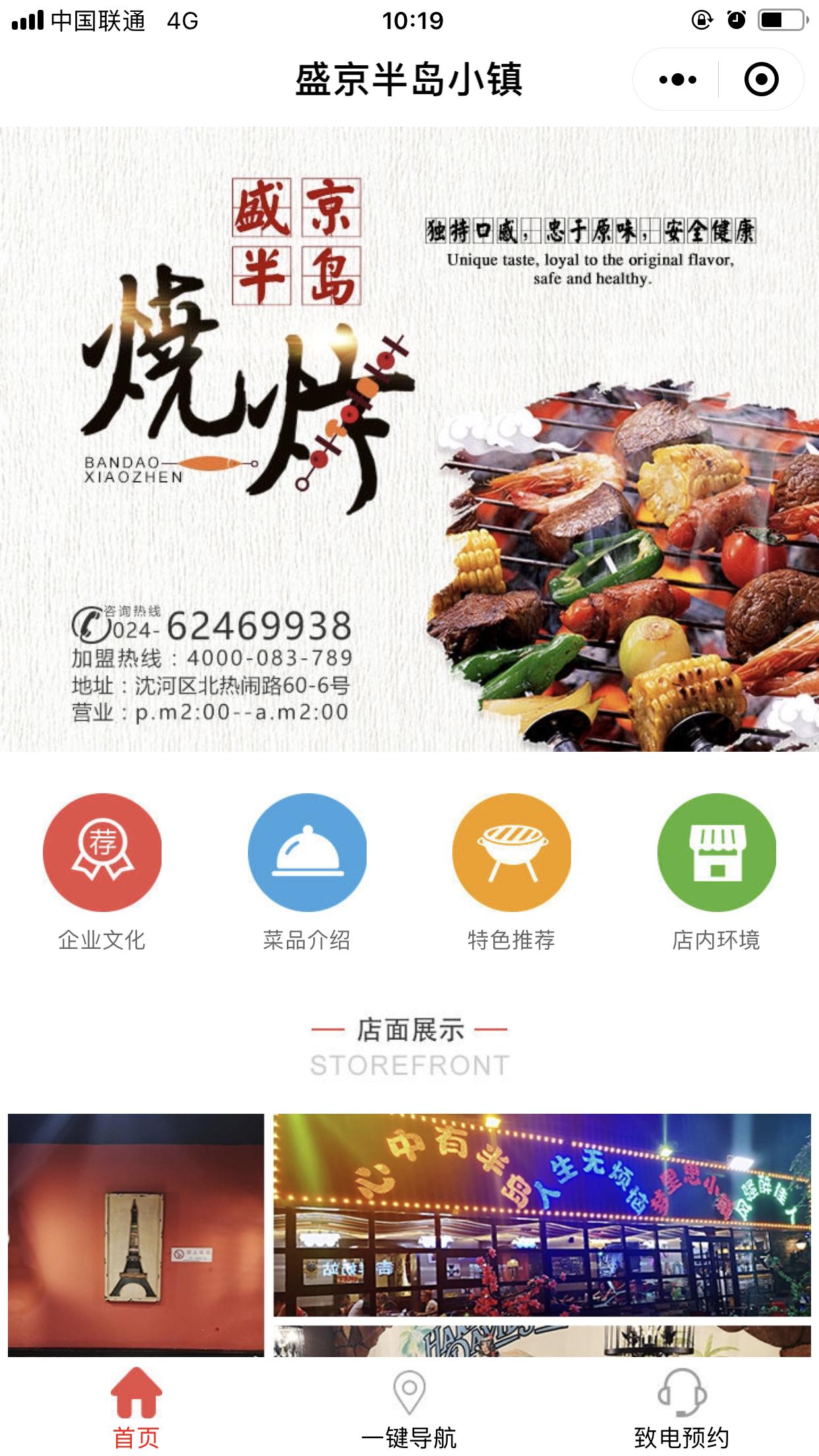 微信沈阳市盛京和半岛小镇烧烤店小程序