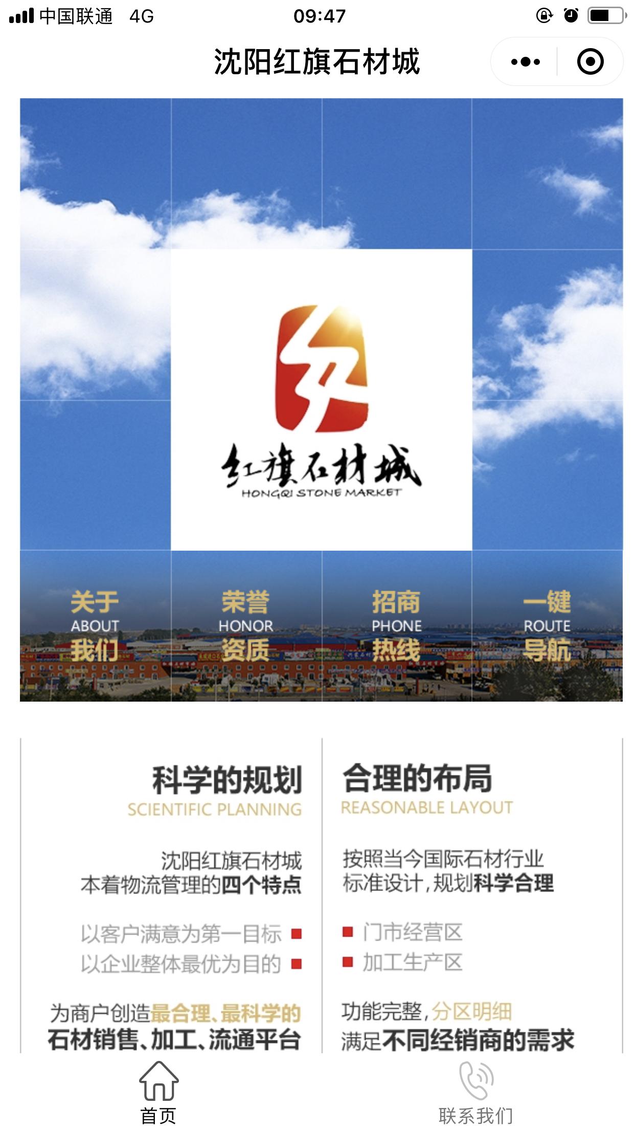 微信沈阳红旗石材城小程序