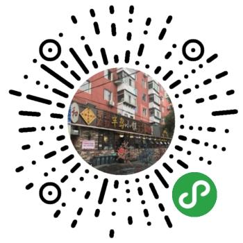 微信沈阳市盛京和半岛小镇烧烤店小程序模板二维码