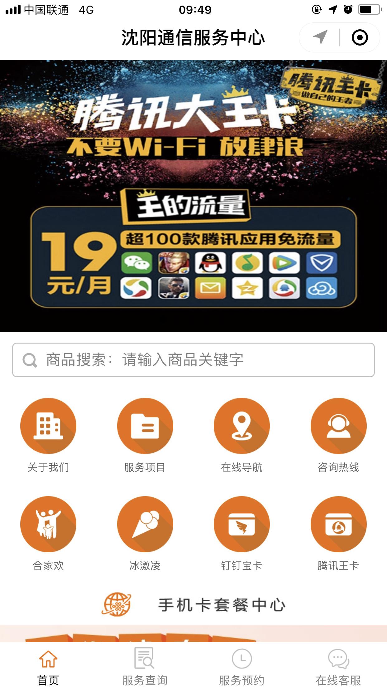 微信沈阳通信服务中心小程序