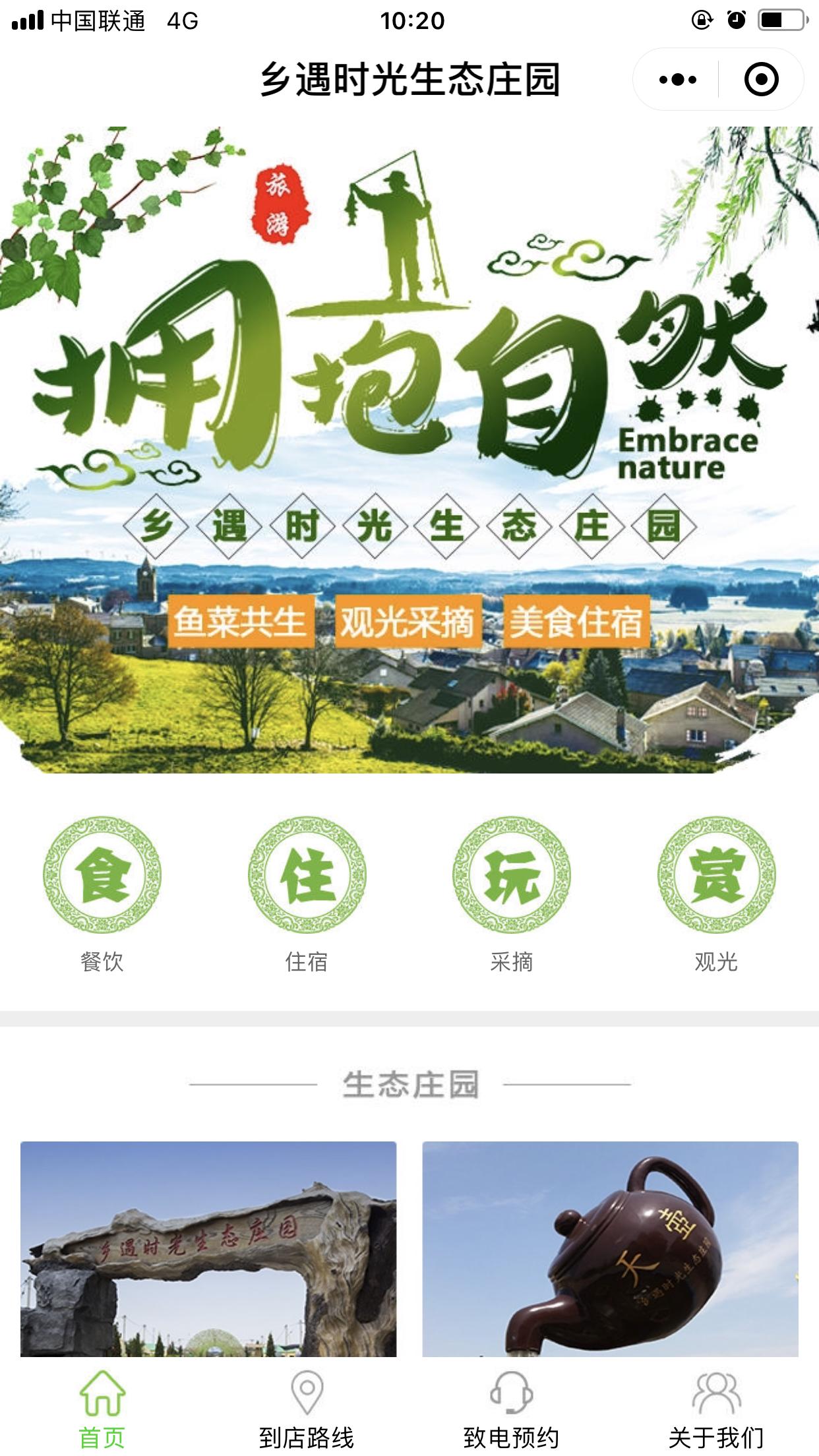 微信沈阳乡遇时光农业发展有限公司小程序