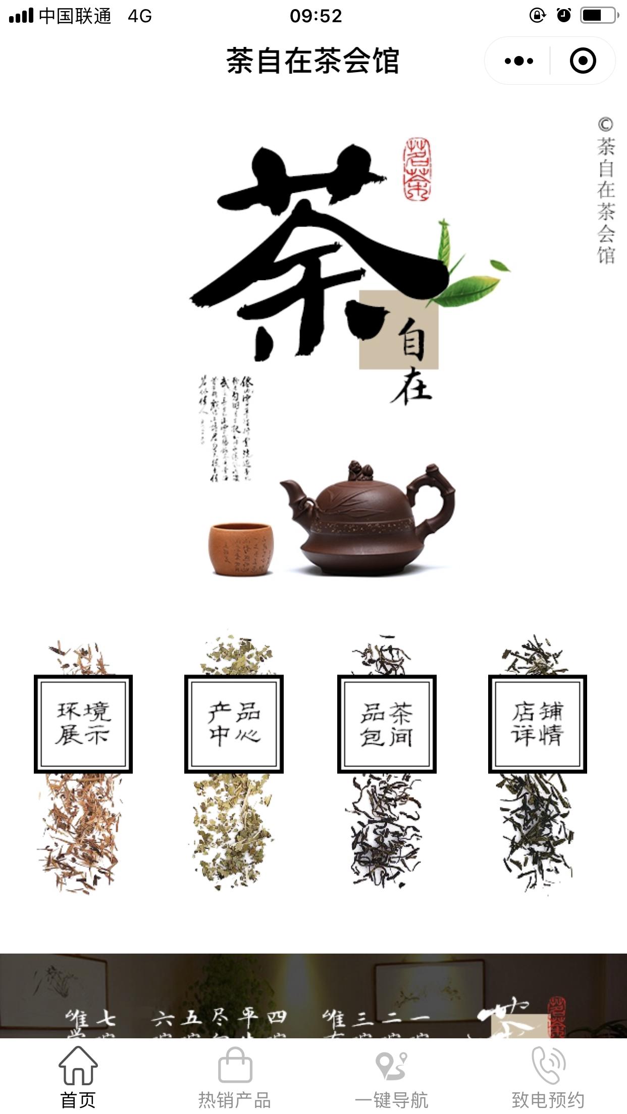 微信荼自在茶会馆小程序