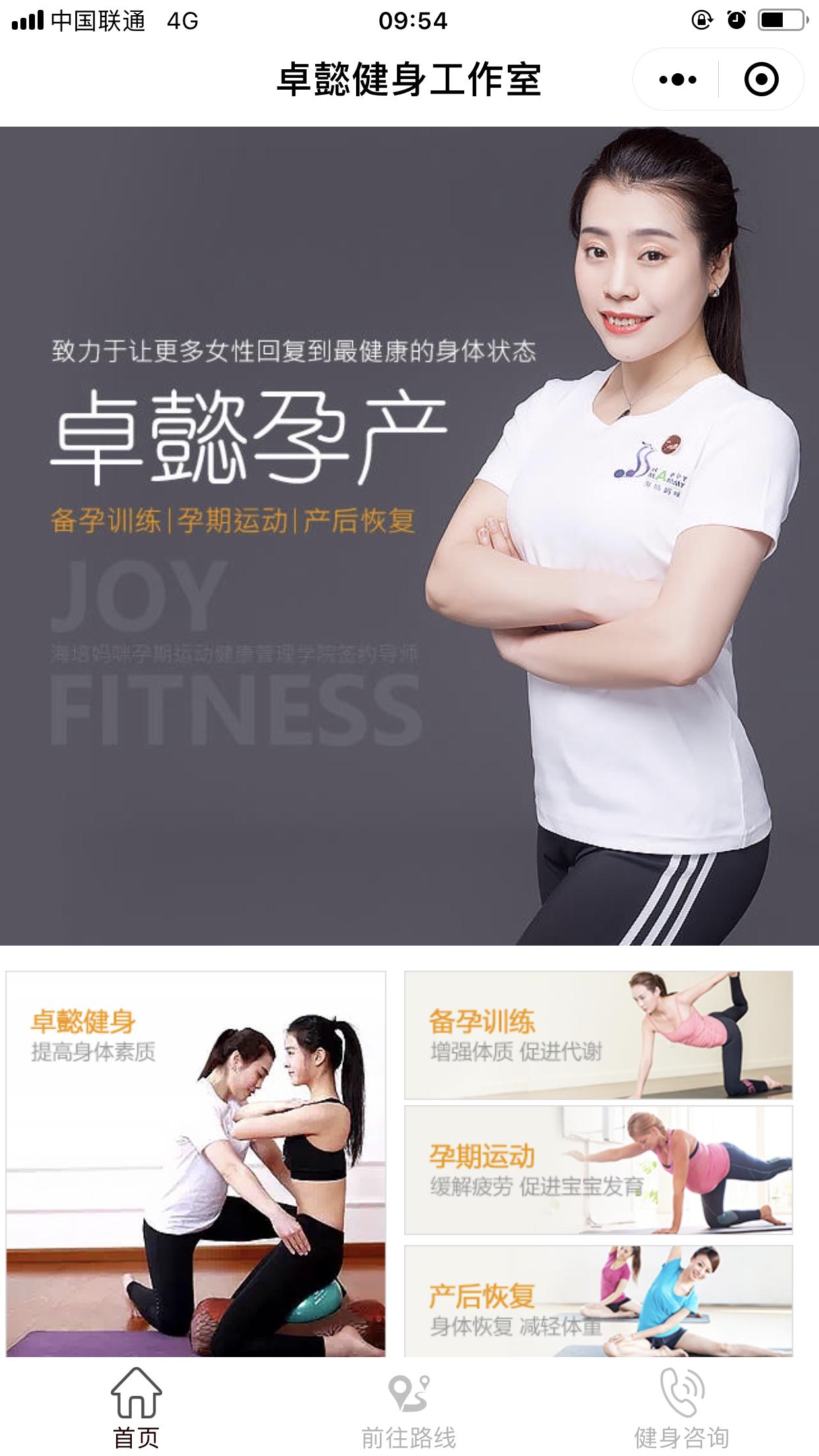 微信卓懿孕产健身工作室小程序