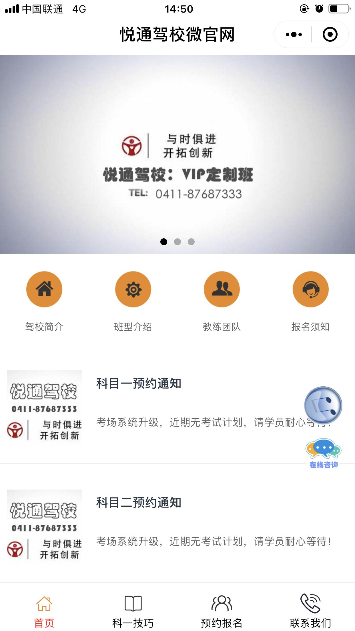 微信大连驾校微服务小程序