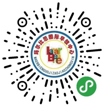 微信玛尔比恩国际早教中心小程序模板二维码