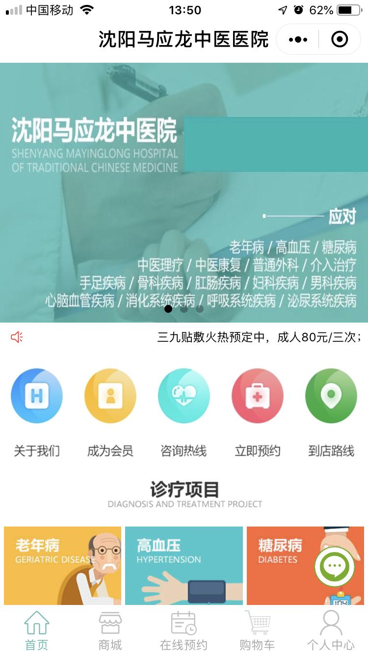 微信沈阳马应龙中医医院小程序