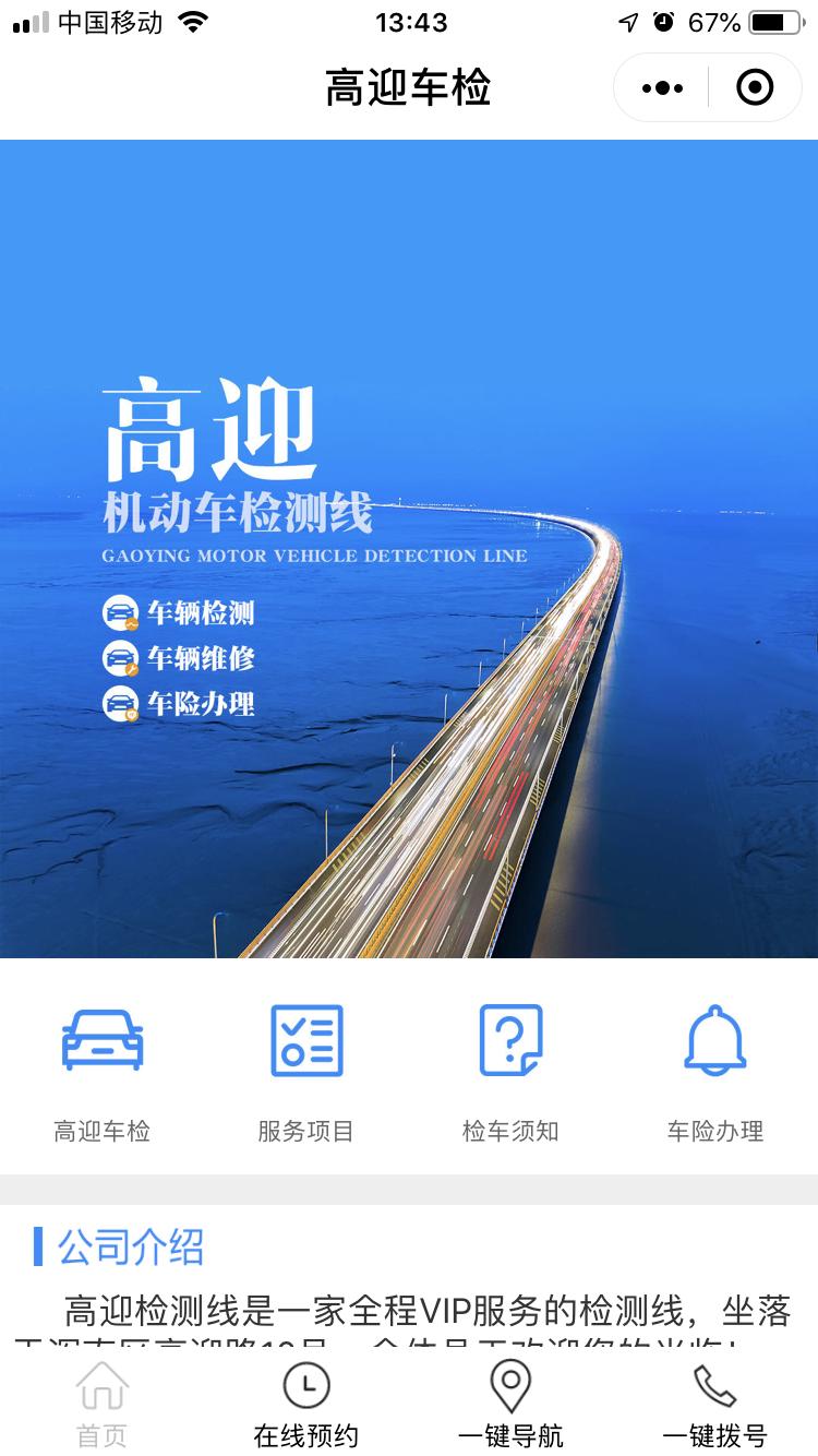 微信沈阳高迎机动车检测有限公司小程序
