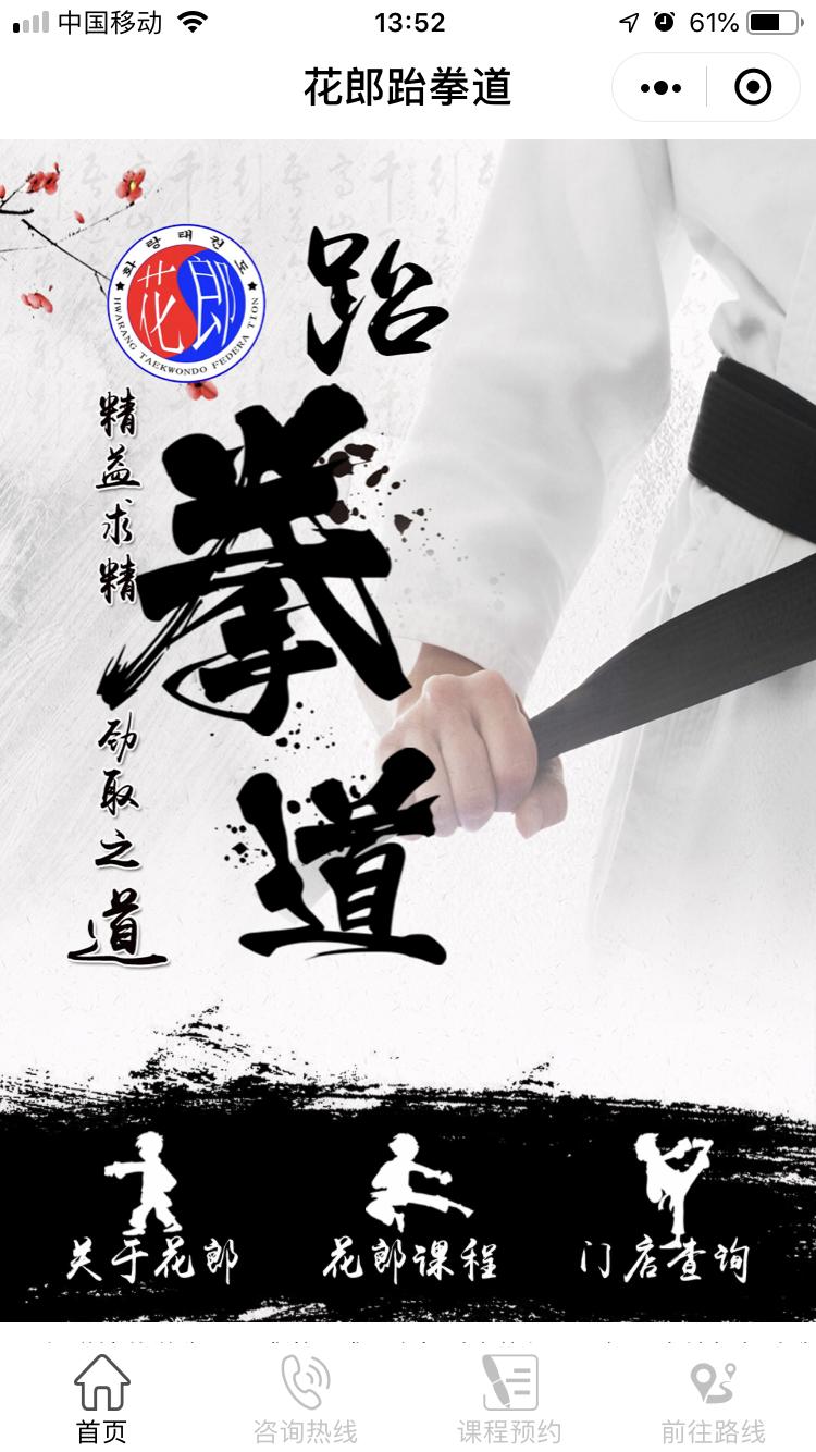 微信台安花郎跆拳道小程序
